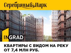 ЖК бизнес-класса «Серебряный парк». Звоните! 15 минут до метро Щукинская.